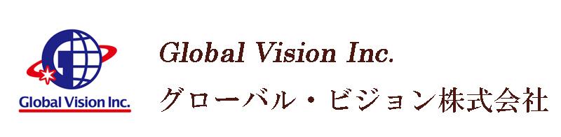 輸入食品のプロフェッショナル~ガストロノミーマルシェ~グローバル・ ビジョン株式会社